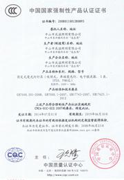 庆溢照明-3C强制认证证书