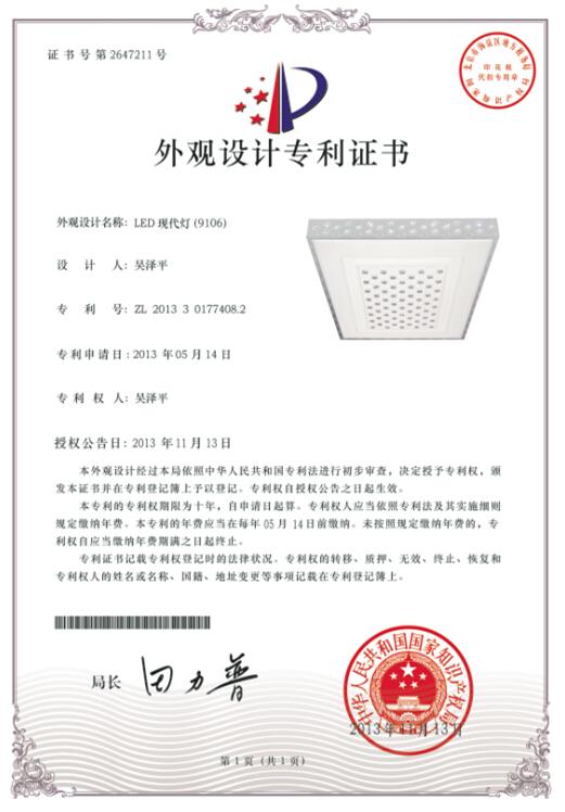 庆溢照明-LED现代灯9106专利