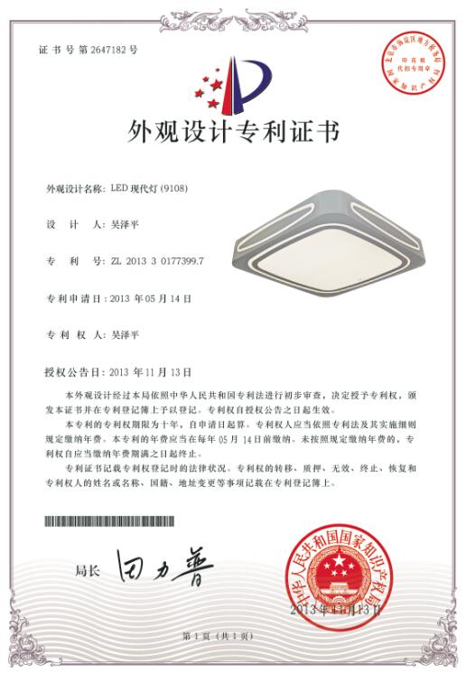 庆溢照明-LED现代灯9108专利