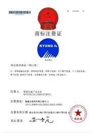 庆溢照明-商标注册证