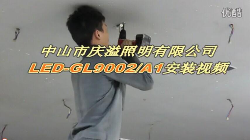 庆溢照明-GL系列探花9002安装