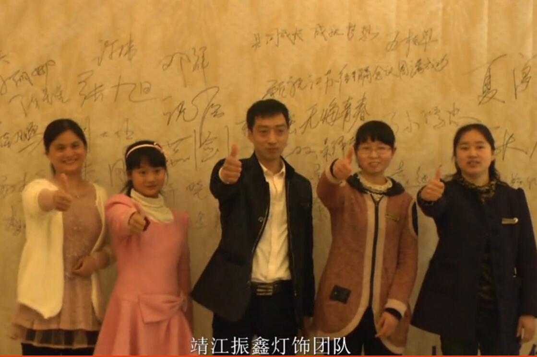 庆溢照明江苏会议签名仪式