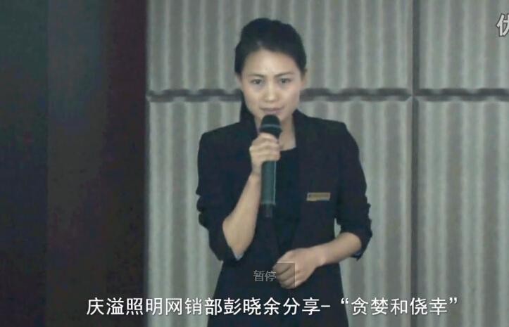 """庆溢照明江苏会议彭晓余分享""""贪婪和侥幸"""""""