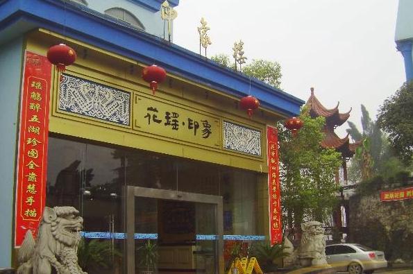 庆溢照明——湖南花瑶印象酒店