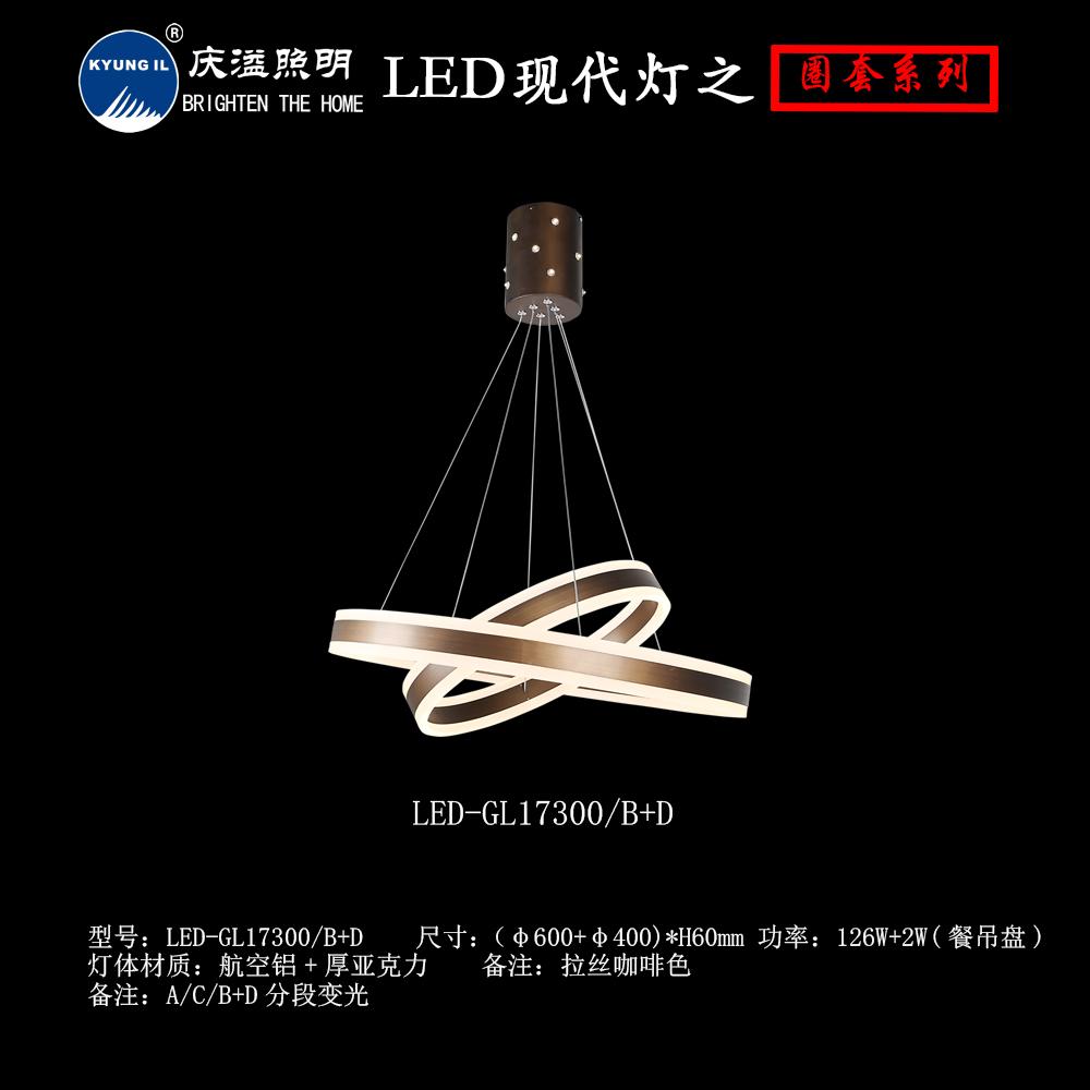 庆溢照明 圈套系列 LED-SL17300
